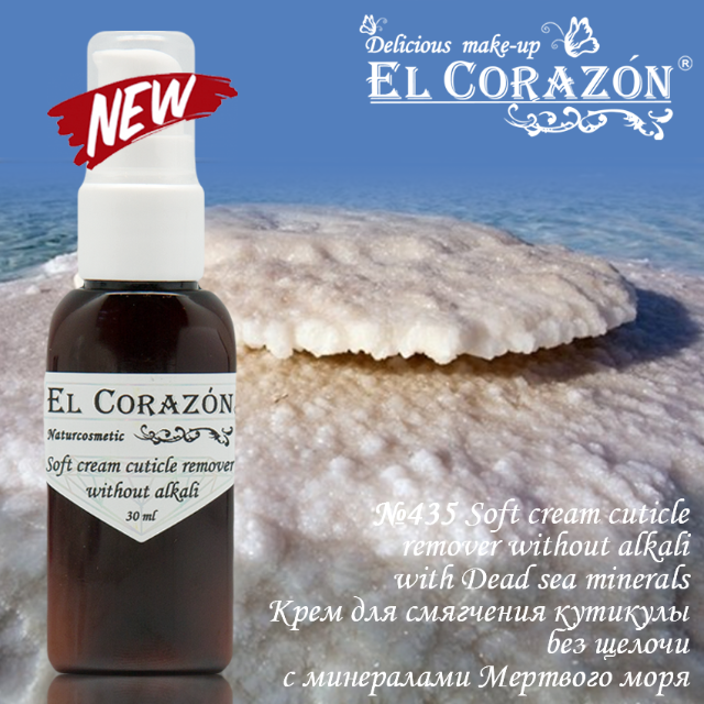 "New! El Corazon №435 ""Soft cream cuticle remover without alkali""!"