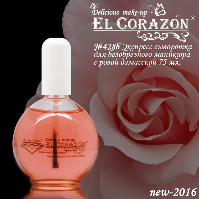 "El Corazon Express serum for the unedging manicure №428b ""Thai Spa Oil"" in 75 ml!"
