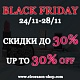 Black Friday!!! 24/11-28/11
