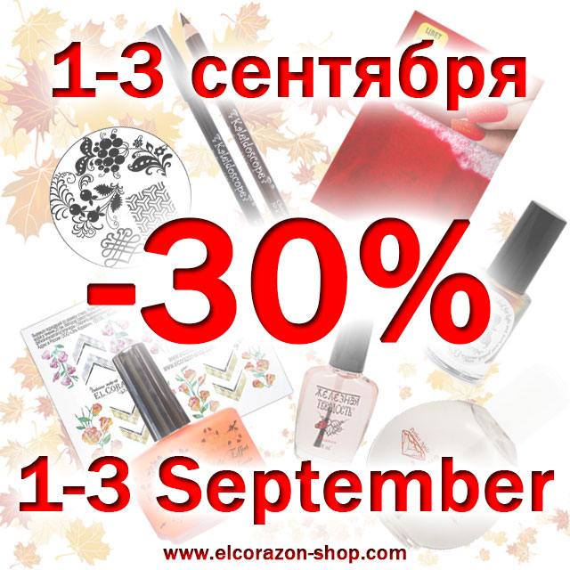 Only from 1 to 3 September 30% off on ALL products!!!