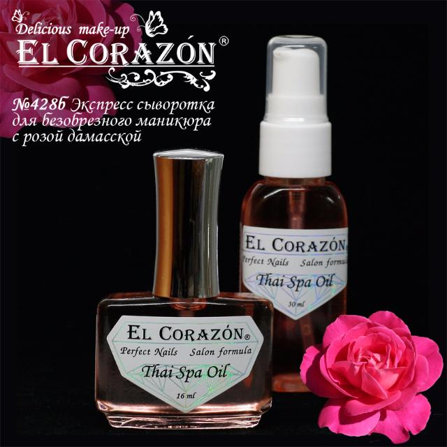 "New! El Corazon Express serum for the unedging manicure №428b ""Thai Spa Oil"""