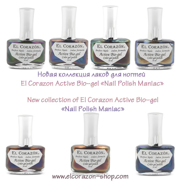 "New! Collection of El Corazon Active Bio-gel ""Nail Polish Maniac""!"