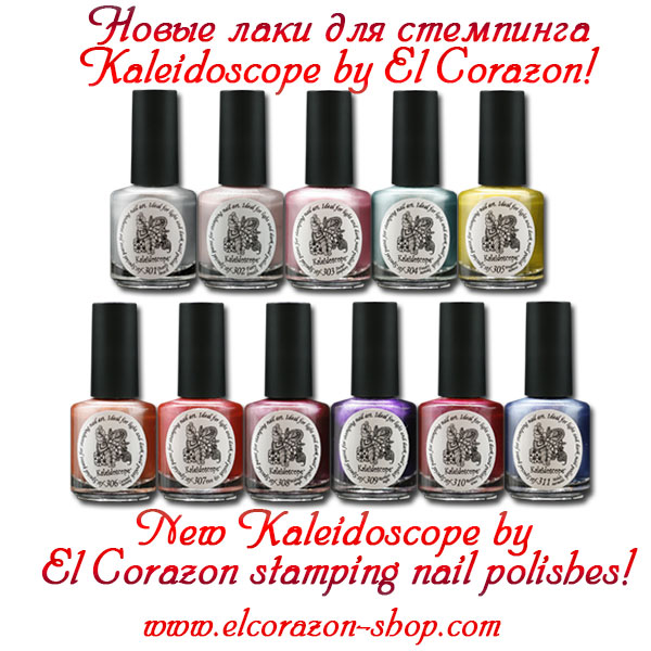 New Kaleidoscope by El Corazon stamping nail polishes!