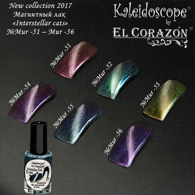 "New! Kaleidoscope Magnetic nail polishes ""Interstellar Cats""!"
