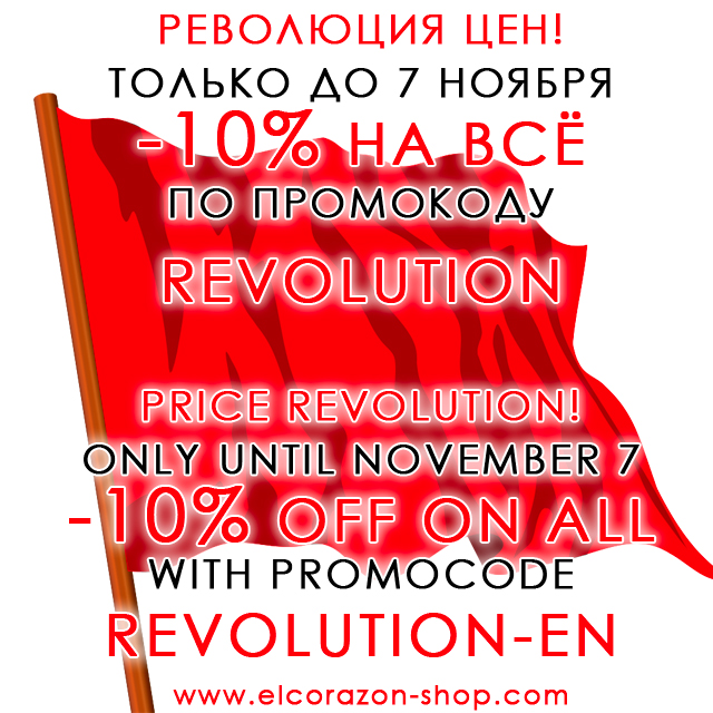 Only until November 7 in honor of the 100th anniversary of the October Revolution - 10% OFF ON ALL!