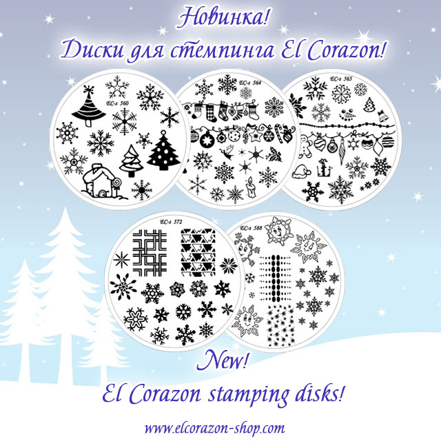 New! El Corazon stamping disks!