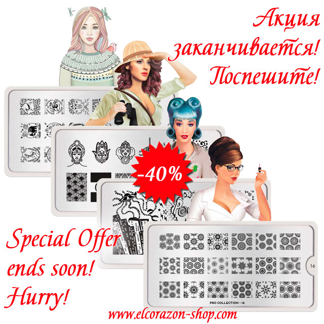 MoYou London Special Offer ends soon! Hurry to buy at a bargain price!