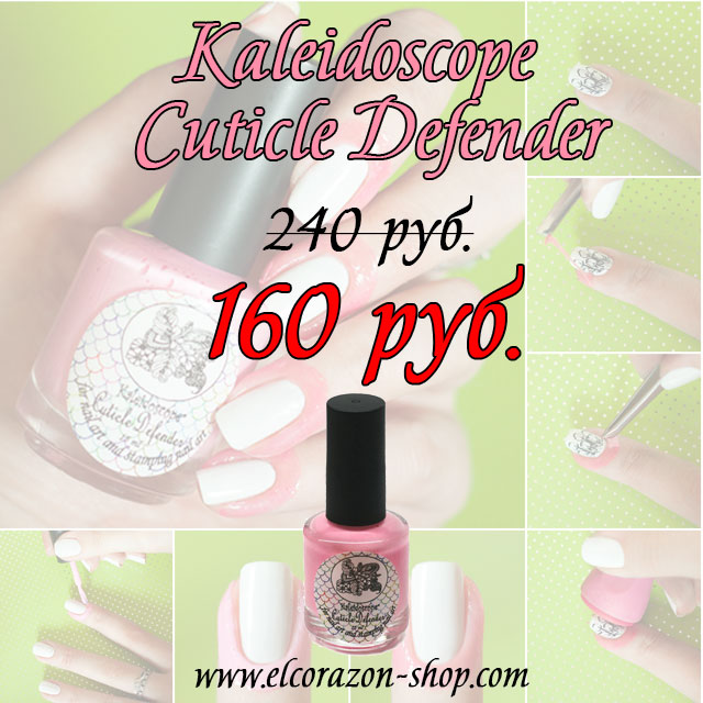 New price on Kaleidoscope Cuticle Defender!