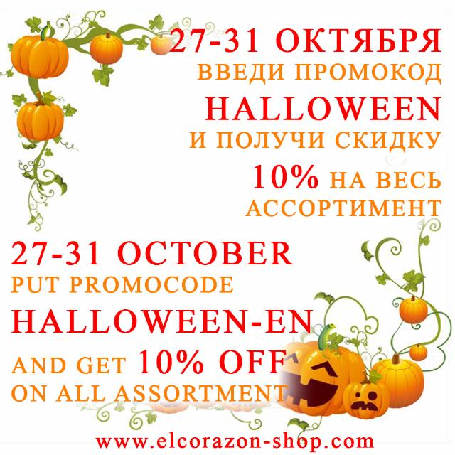 Halloween! 10% OFF on ALL assortment!