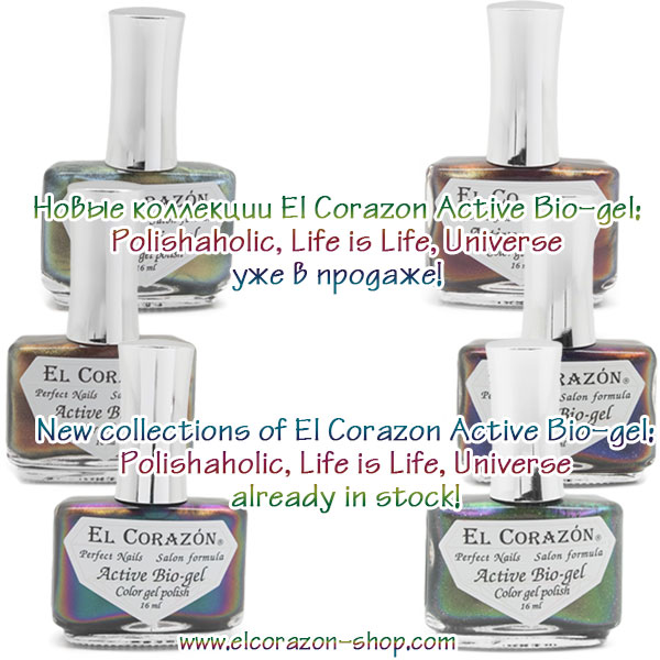 New collections of El Corazon Active Bio-gel: Plishaholic, Life is Life, Universe.