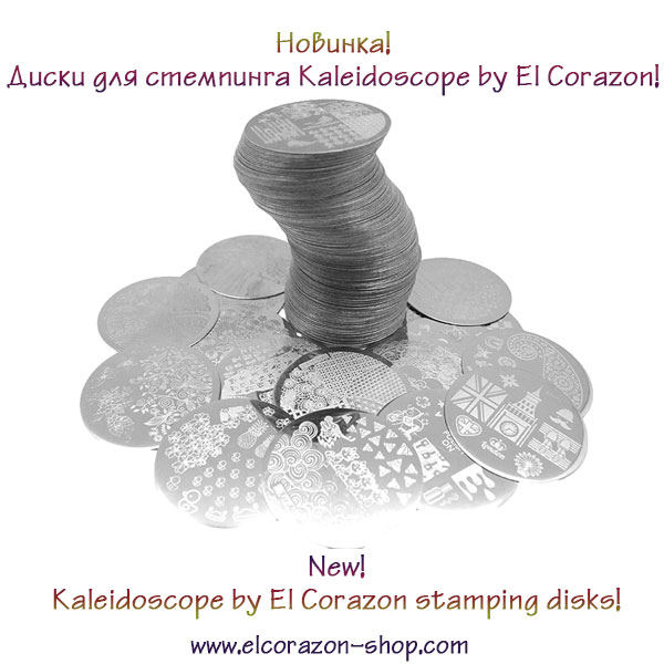 New! Kaleidoscope by El Corazon stamping disks!
