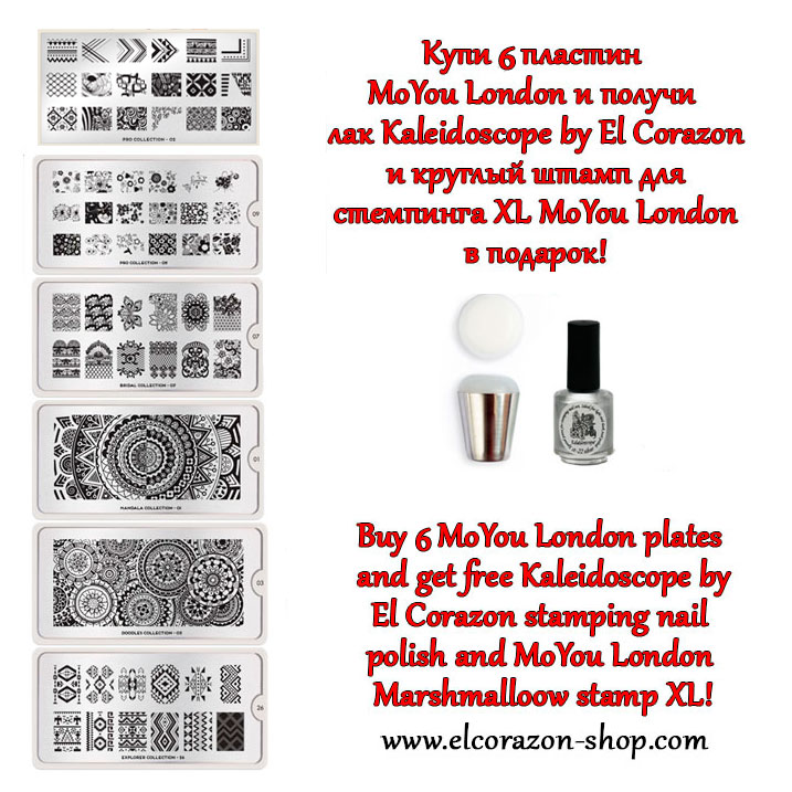 Special Offer! Buy any 6 MoYou London stamping plates and get free stamp and stamping nail polish!