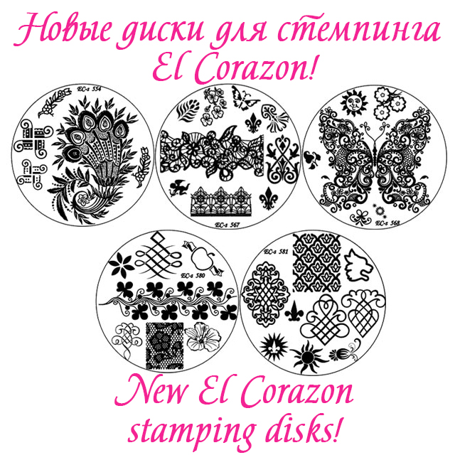 New El Corazon stamping disks!