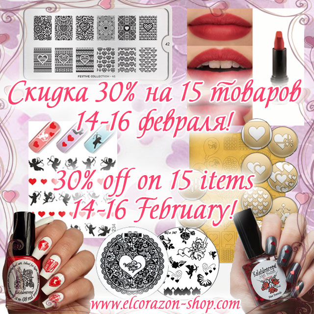 Only 14-16 February put promo code and get 30% off!