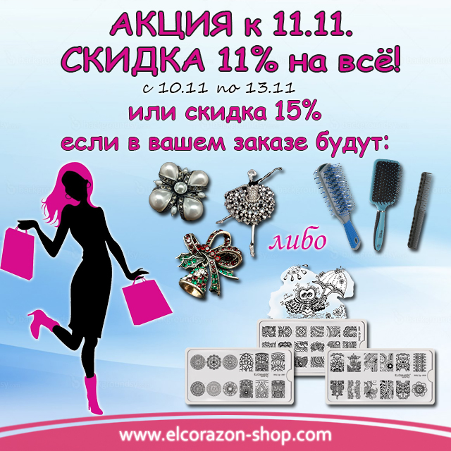Stock! 11% discount on everything for World Shopping Day !!!
