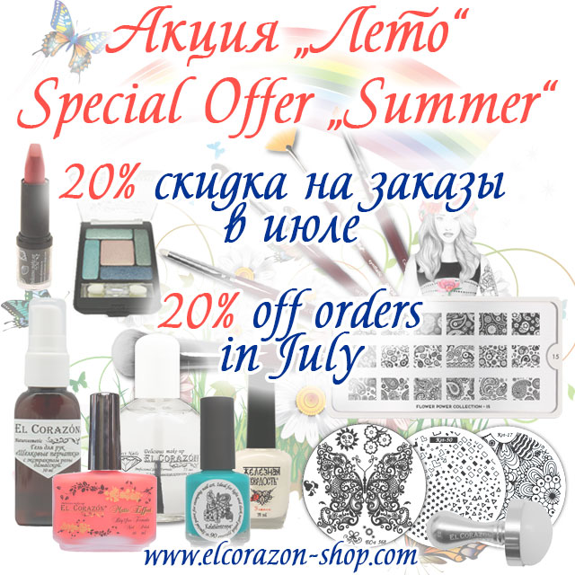 "Special offer ""Summer""! 20% off orders in July!"