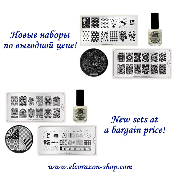 New sets at a bargain price!