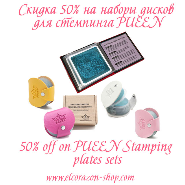 50% off on PUEEN Stamping  plates sets!
