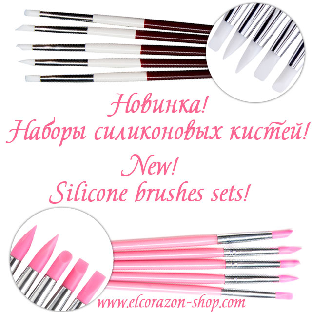 New! Silicone brushes sets!