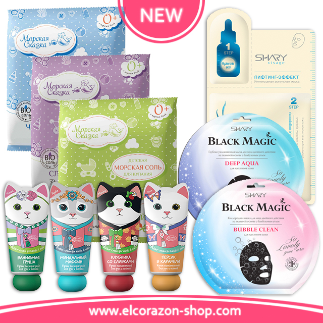 Many new products of brands: SHARY, Etude Organix, Морская Сказка (Sea Fairytale)!