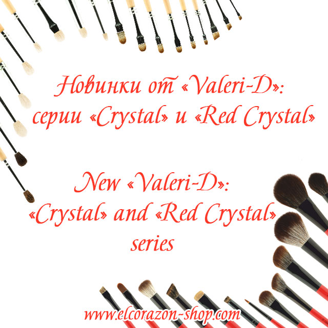 New Valeri-D brushes: «Crystal» and «Red Crystal» series