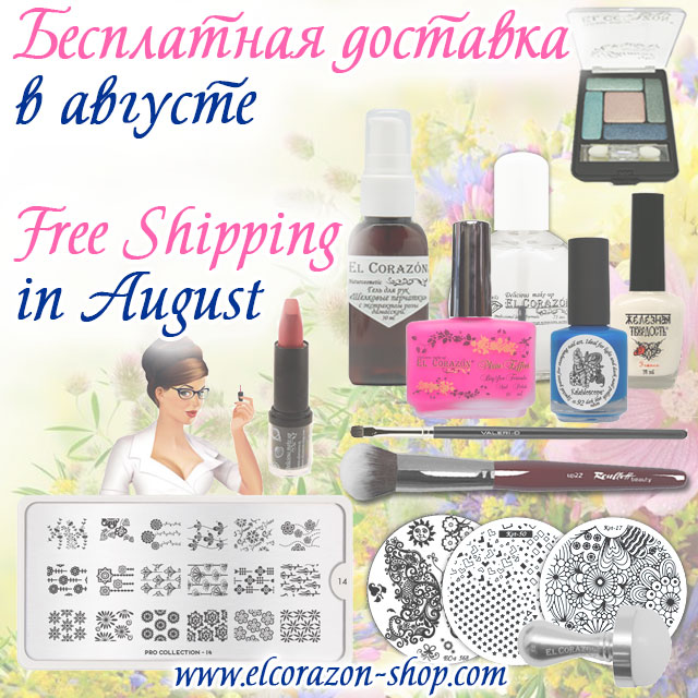 Free shipping in August!