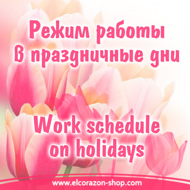 Work schedule on holidays