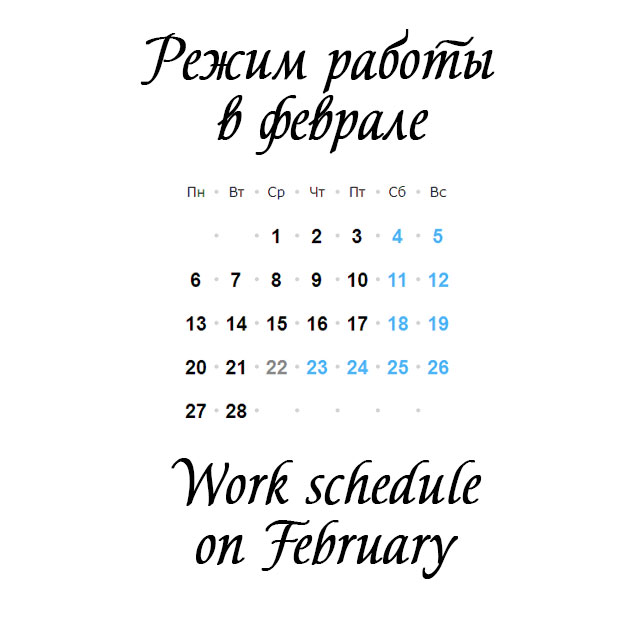 Work schedule on February