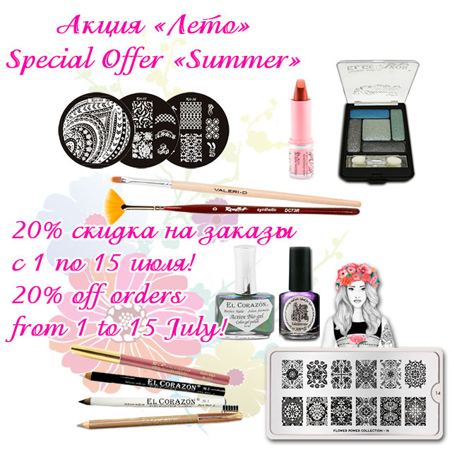 "Special Offer ""Summer""! 20% off orders from 1 to 15 July!"