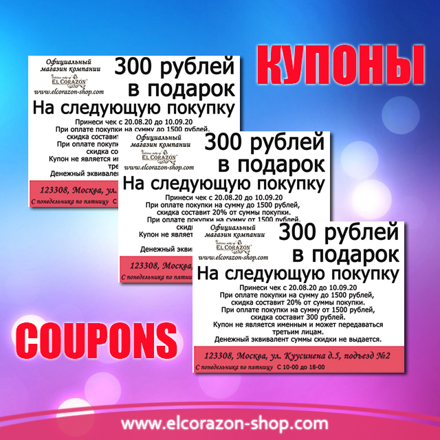 We Give A Coupon For A Purchase In A Retail Store