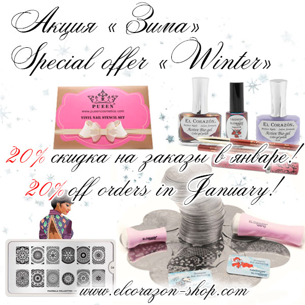 "Special offer ""Winter""! 20% off orders in January!"