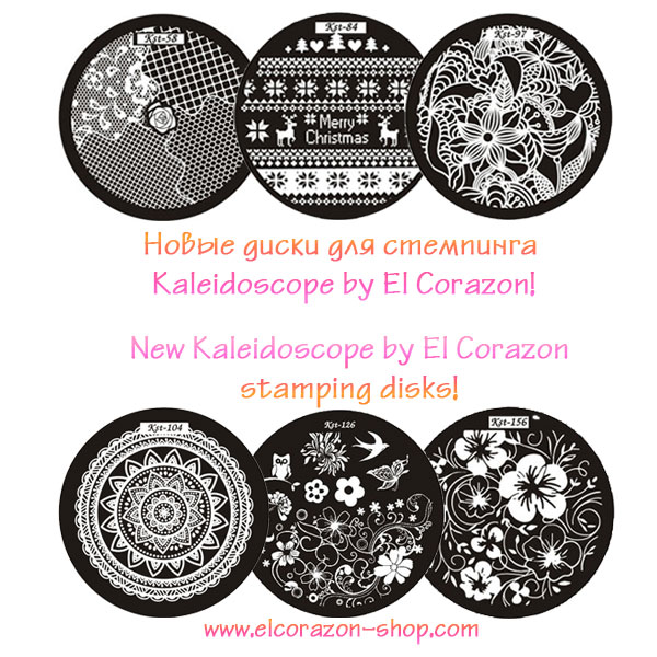 117 new Kaleidoscope by El Corazon stamping disks!