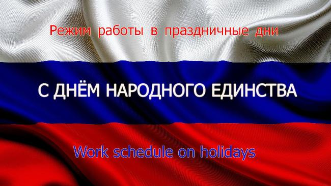 Work schedule on holidays!!!