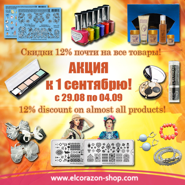 Promotion by September 1! 12% discount on everything !!!