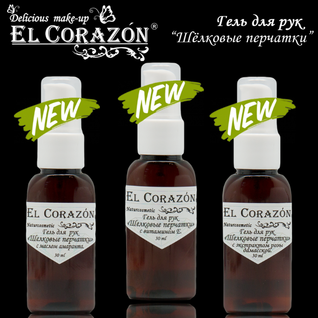 "New! El Corazon Hand gel ""Silk gloves'!"