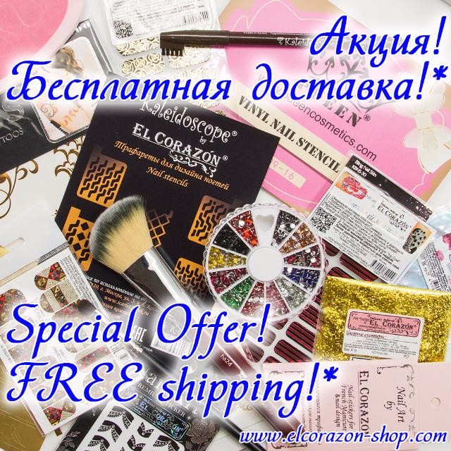 Special Offer continues! FREE shipping!