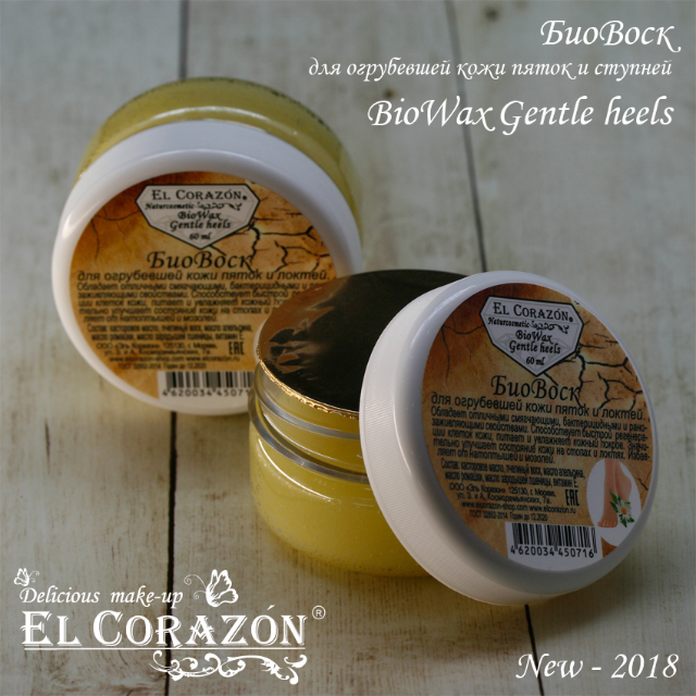 New! El Corazon BioWax for rough skin of heels and elbows!