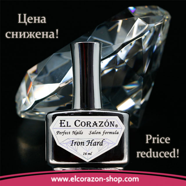 El Corazon Perfect Nails №418 New Price. Limited Edition!