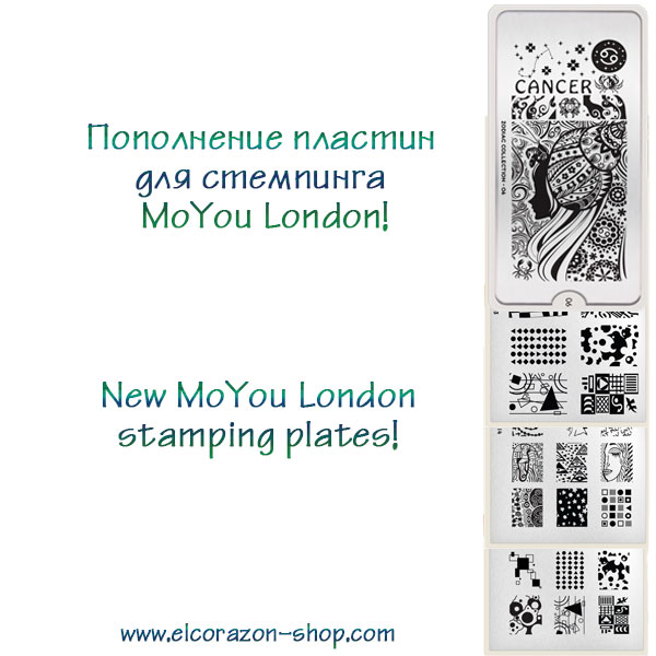 New arrivals of MoYou London stamping plates