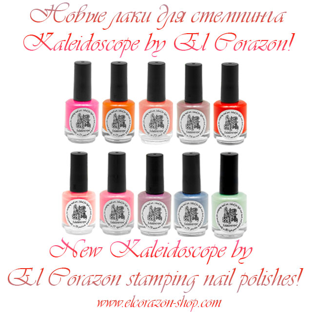 10 new colors of stamping nail polishes Kaleidoscope by El Corazon!