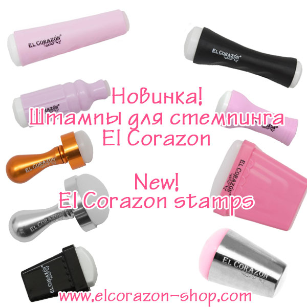 New! El Corazon stamps!
