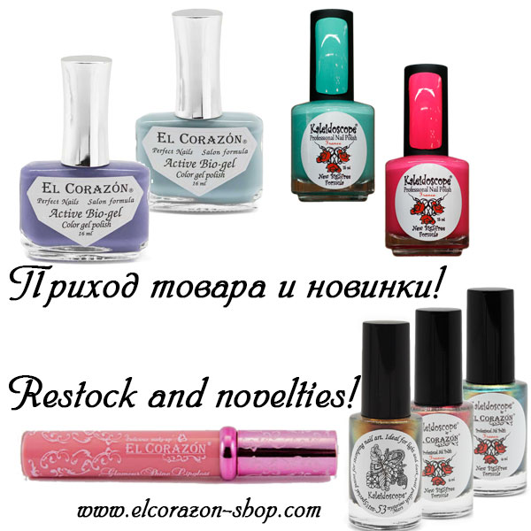 Restock and novelties!