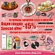 Special offer -15% discount on souvenirs, jewelry and hair care!
